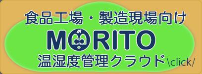 食品工場・製造現場向け温湿度管理クラウド MORITO